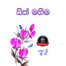 Sith Mahima - සිත් මහිම