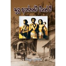 Sudu Aththanta Wahan Vi - සුදු ඇත්තන්ට වහන් වී