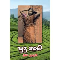 Sudu Kahata - සුදු කහට