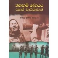 Thahanam Deshayata Rahas Charika - තහනම් දේශයට රහස් චාරිකාවක්