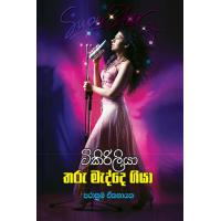 Tikiriliya Tharu Medde Giya - ටිකිරිලියා තරු මැද්දෙ ගියා