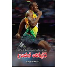 Usain Bolt - උසේන් බෝල්ට්