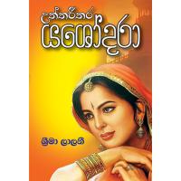 Uththarithara Yashodhara - උත්තරීතර යශෝදරා