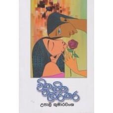 Vikasitha Thusarakara - විකසිත තුසරකර