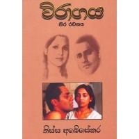 Viragaya Thira Rachanaya - විරාගය තිර රචනය