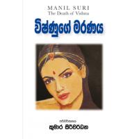 Vishnuge Maranaya - විෂ්ණුගේ මරණය