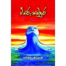 Viyaru Samudura - වියරු සමුදුර