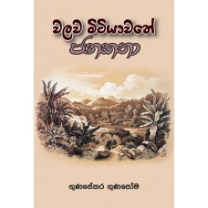 Walava Mitiyawathe Janakatha - වලව මිටියාවතේ ජනකතා