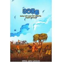 Watapila - වටපිළ