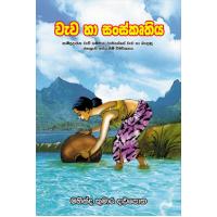Wawa Ha Sanskruthiya - වැව හා සංස්කෘතිය