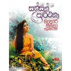 Sansun Prarthana - සන්සුන් ප්රාර්ථනා