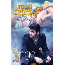 Angel - ඒන්ජල්