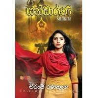 Sandharana - සන්ධාරණ