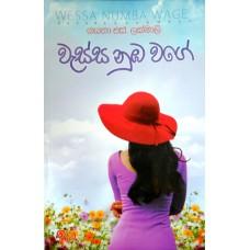 Wassa Numba Wage - වැස්ස නුඹ වගේ