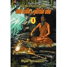 Bharatha Yogeen Ha Isiwarayin Samaga - භාරත යෝගීන් හා ඉසිවරයින් සමග 1