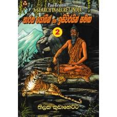 Bharatha Yogeen Ha Isiwarayin Samaga - භාරත යෝගීන් හා ඉසිවරයින් සමග 2