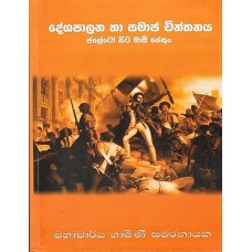 Deshapalana Ha Samaja Chinthanaya - දේශපාලන හා සමාජ චින්තනය