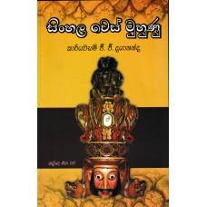 Sinhala Wes Muhunu - සිංහල වෙස් මුහුණු