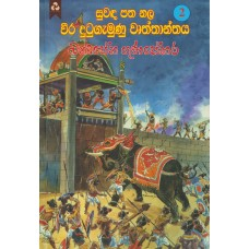 Suwanda Patha Nala Veera Dutu Gamunu Wruthanthaya 1 - සුවඳ පත නල වීර දුටු ගැමුණු වෘතාන්තය 1