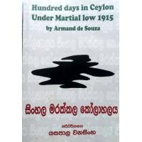 1915 Sinhala Marakkala Kolahala - 1915 සිංහල මරක්කල කෝලාහලය