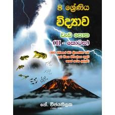 8 Shreniya Vidyawa Wada Potha II - 8 ශ්රේණිය විද්යාව වැඩ පොත II