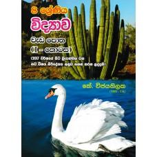 8 Shreniya Vidyawa Wada Potha 1 - 8 ශ්රේණිය විද්යාව වැඩ පොත 1