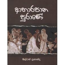 Aharapana Purane - ආහාරපාන පුරාණේ