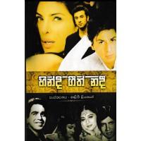 Hindi Geeth Nadee - හින්දි ගීත් නදී