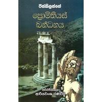 Prometheus Bandhanaya - ප්රොමිතියස් බන්ධනය