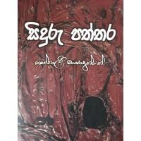 Siduru Paththara - සිදුරු පත්තර