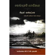 Sobadaham Govithana - සොබාදහම් ගොවිතැන