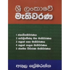Sri Lankawe Mathiwarana - ශ්රී ලංකාවේ මැතිවරණ