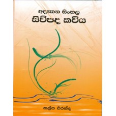 Adyathana Sinhala Siwupada Kawiya - අද්යතන සිංහල සිවුපද කවිය