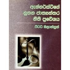 Akharstge Nuthana Jathyanthara Nithi Praweshaya - ඇක්හර්ස්ට්ගේ නුතන ජාත්යන්තර නීති ප්රවේශය