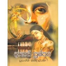 Ashada Pushpaya - ආශාඪ පුෂ්පය