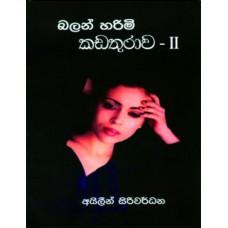 Balan Harimi Kadathurawa 2 - බලන් හරිමි කඩතුරාව 2