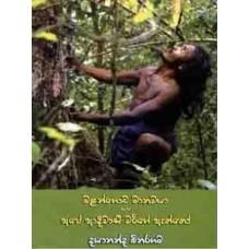 Balangoda Manawaya Saha Ape Adiwasi Warige Aththo - බළන්ගොඩ මානවයා සහ අපේ ආදිවාසී වරිගේ ඇත්තෝ