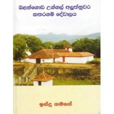 Balangoda Uggal Aluthnuwara Katharagam Dewalaya - බලන්ගොඩ උග්ගල් අලුත්නුවර කතරගම් දේවාලය