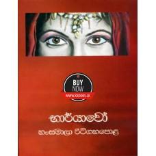 Bharyaawo - භාර්යාවෝ