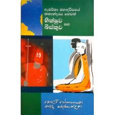 Bhikshuwa Saha Biskuwa - භික්ෂුව සහ බිස්කුව