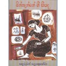 Binthanne Gee Sipada - බින්තැන්නේ ගී සීපද