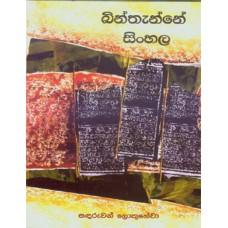 Binthanne Sinhala - බින්තැන්නේ සිංහල