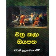 Chithra Kala Siyapatha - චිත්ර කලා සියපත