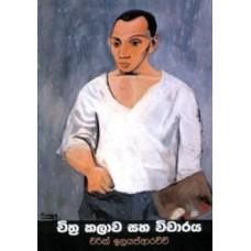 Chithra Kalawa Saha Vicharaya - චිත්ර කලාව සහ විචාරය