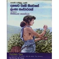 Dahanawa Wani Siyawase Lanka Sancharayak - දහනව වැනි සියවසේ ලංකා සංචාරයක්