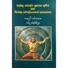 Demala Bauddha Susana Bhoomiya Saha Sinhala Bauddhayage Anagathaya - දෙමළ බෞද්ධ සුසාන භූමිය සහ සිංහල බෞද්ධගේ අනාගතය
