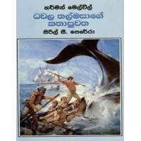 Dhawala Thalmasage Katha Puwatha - ධවල තල්මසාගේ කතා පුවත