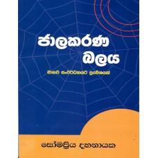 Jalakarana Balaya - ජාලකරණ බලය