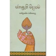 Janashrathi Widyawa - ජනශ්රැති විද්යාව