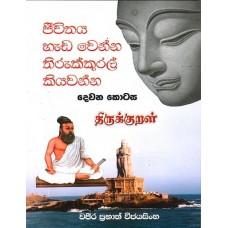 Jeewithaya Hada Wenne Thirukkural Kiyawanna 2 - ජීවිතය හැඩ වෙන්න තිරුක්කුරල් කියවන්න 2